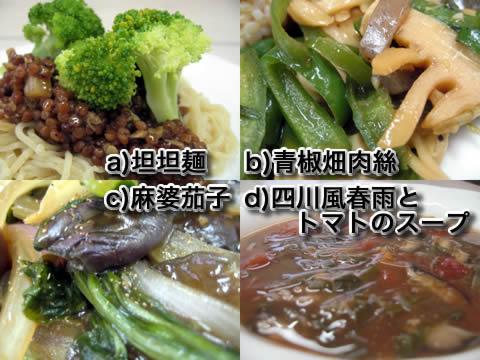 四川料理2