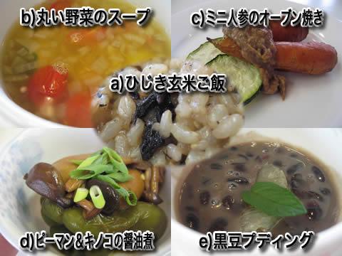 土用の料理2